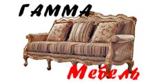 Изготовление мебели на заказ «Гамма-Мебель», г. Новосибирск