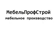 Оптовый мебельный склад «МебельПрофСтрой», г. Саратов