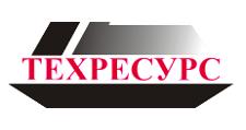Розничный поставщик комплектующих «Техресурс», г. Краснодар