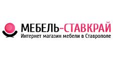 Интернет-магазин «МЕБЕЛЬ-СТАВКРАЙ», г. Ставрополь