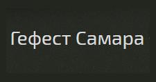 Оптовый поставщик комплектующих «Гефест», г. Самара