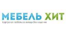 Интернет-магазин «МЕБЕЛЬ ХИТ», г. Санкт-Петербург