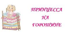 Интернет-магазин «Принцесса на горошине», г. Томск