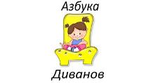 Мебельная фабрика «Азбука Диванов», г. Красноярск
