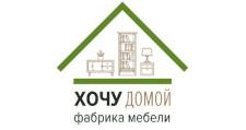 Мебельная фабрика «Хочу Домой», г. Воронеж