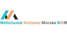 Изготовление мебели на заказ «Мебельная Фабрика Москва МФМ», г. Москва