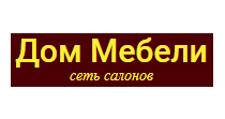 Салон мебели «Дом мебели», г. Кострома