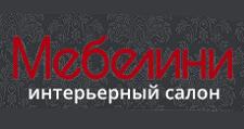 Салон мебели «Мебелини», г. Белгород
