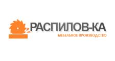 Изготовление мебели на заказ «Распилов-ка», г. Москва