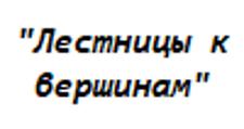 Изготовление мебели на заказ «Лестницы к вершинам», г. Казань