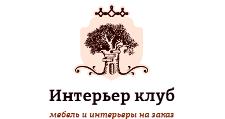 Изготовление мебели на заказ «Интерьер Клуб», г. Москва