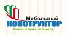 Розничный поставщик комплектующих «Мебельный конструктор», г. Калуга