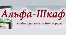 Изготовление мебели на заказ «Альфа-Шкаф», г. Волгоград