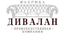 Оптовый мебельный склад «Фабрика Дивалан», г. Москва