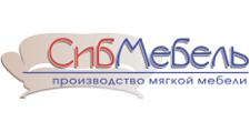 Мебельная фабрика «СибМебель», г. Барнаул