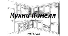 Изготовление мебели на заказ «Кухни Кинеля», г. Самара