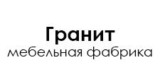 Мебельная фабрика «Гранит», г. Пенза