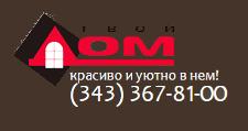 Изготовление мебели на заказ «Твой Дом», г. Екатеринбург