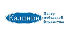 Розничный поставщик комплектующих «Центр мебельной фурнитуры Калинин», г. Улан-Удэ