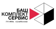 Оптовый поставщик комплектующих «БашКомплектСервис», г. Уфа