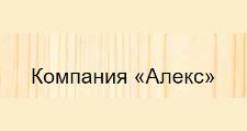 Изготовление мебели на заказ «Алекс», г. Киров