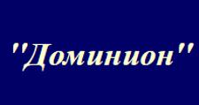 Оптовый поставщик комплектующих «Доминион», г. Санкт-Петербург