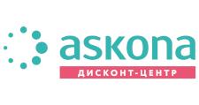 Оптовый мебельный склад «Askona Дисконт», г. Краснодар