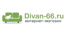Интернет-магазин «DIVAN-66.RU», г. Екатеринбург