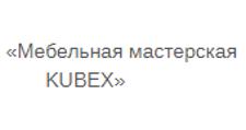 Изготовление мебели на заказ «Мебельная мастерская KUBEX», г. Ангарск