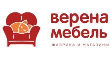 Салон мебели «Верена Мебель», г. Уссурийск