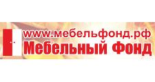 Оптовый мебельный склад «Мебельный Фонд», г. Кемерово