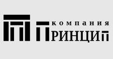 Оптовый поставщик комплектующих «Компания Принцип», г. Омск