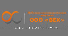 Оптовый поставщик комплектующих «ВЕК», г. Казань