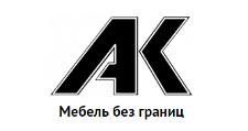 Изготовление мебели на заказ «АК-Мебель», г. Москва