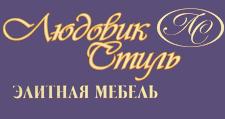 Салон мебели «Людовик Стиль», г. Белгород