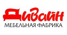 Салон мебели «Дивайн», г. Омск