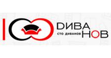 Интернет-магазин «Сто диванов», г. Хабаровск