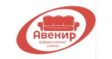 Изготовление мебели на заказ «Авенир», г. Хабаровск