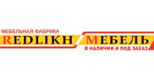 Мебельный магазин «Редлих Мебель», г. Новокузнецк