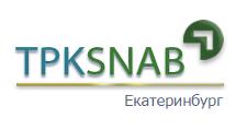 Розничный поставщик комплектующих «ТПКСНАБ», г. Екатеринбург
