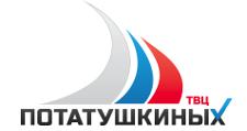 Оптовый поставщик комплектующих «ТВЦ Потатушкиных», г. Белгород