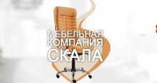 Интернет-магазин «Скала», г. Екатеринбург