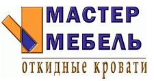 Мебельная фабрика «Мастер Мебель», г. Новосибирск