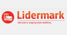 Розничный поставщик комплектующих «Lidermark», г. Смоленск