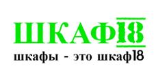 Изготовление мебели на заказ «Шкаф 18», г. Ижевск