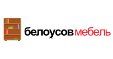 Изготовление мебели на заказ «Мебель от Белоусова», г. Челябинск