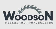 Изготовление мебели на заказ «WOODSON», г. Москва
