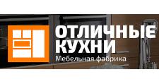 Салон мебели «Отличные кухни», г. Москва