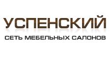 Салон мебели «Успенский», г. Нижний Новгород