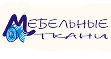 Оптовый поставщик комплектующих «Мебельные Ткани», г. Нижний Новгород